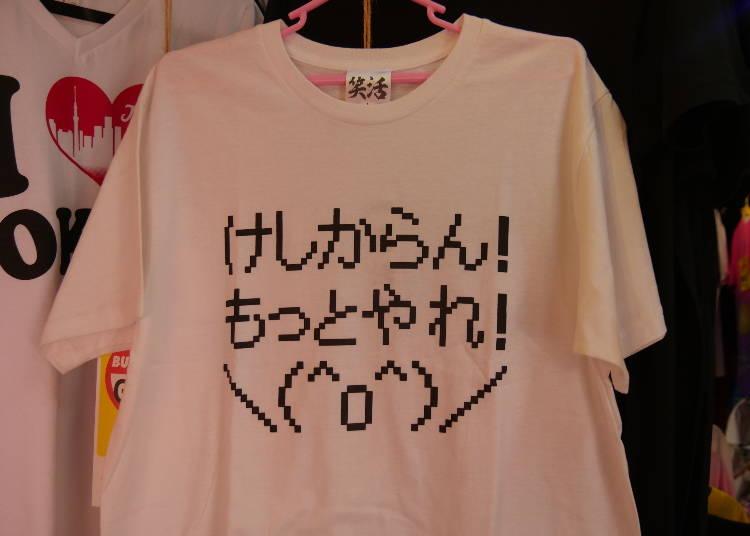 ●おもしろ日本語Tシャツ売れ行き第5位【けしからん!もっとやれ!】