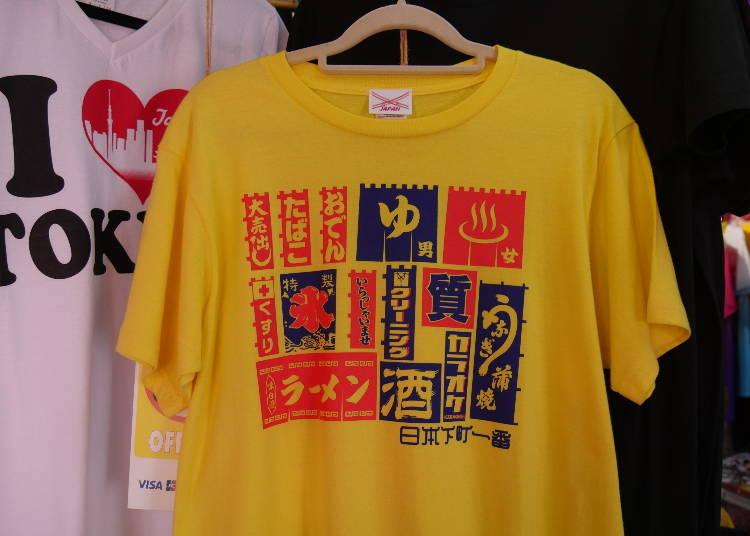 ●おもしろ日本語Tシャツ売れ行き第4位【のれんデザインのTシャツ】