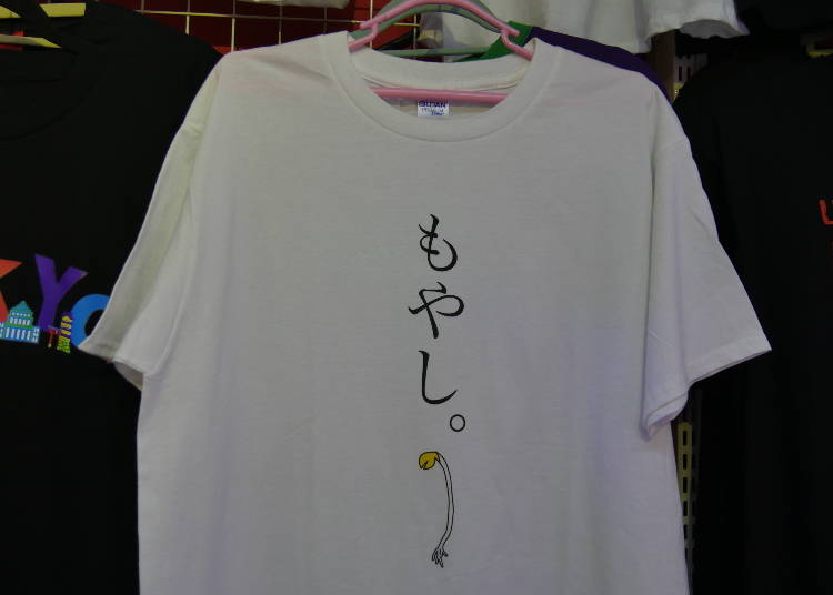 ●おもしろ日本語Tシャツ売れ行き第1位【もやし。】