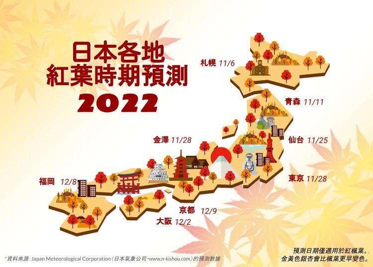 秋日楓紅!日本各地賞楓時期預測與全國熱門景點大盤點