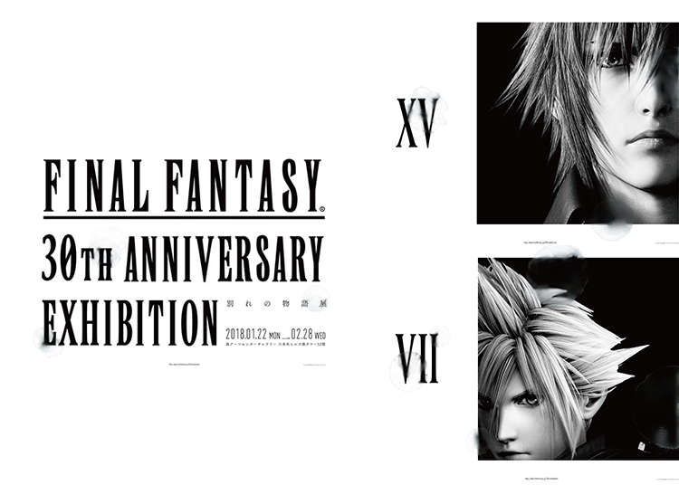 FINAL FANTASY 30th Anniversary Exhibition