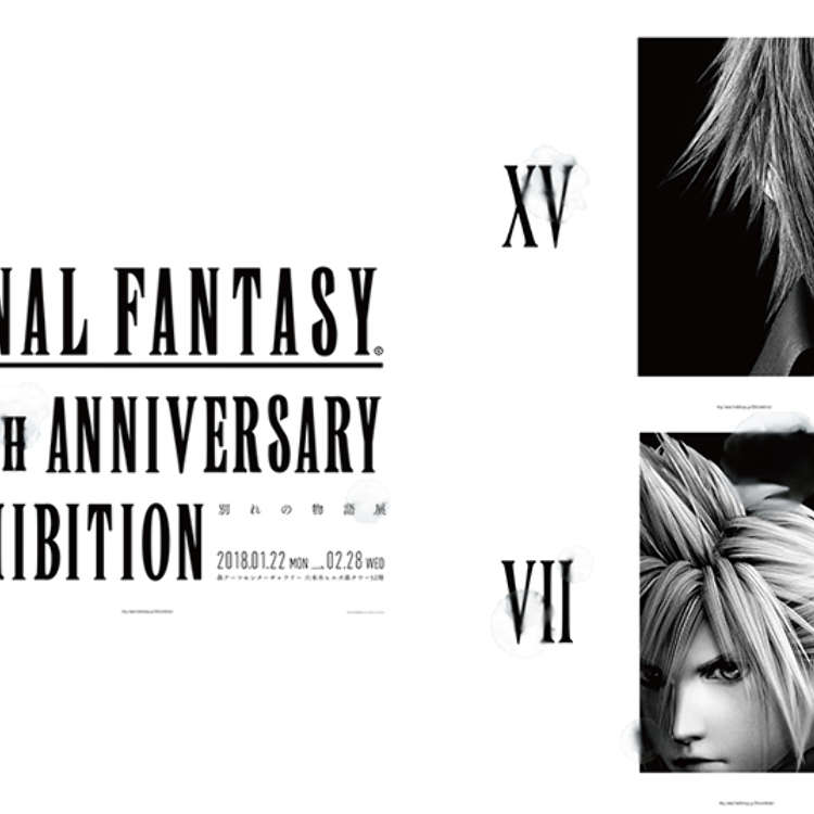 Upcoming: FINAL FANTASY 30th Anniversary Exhibition