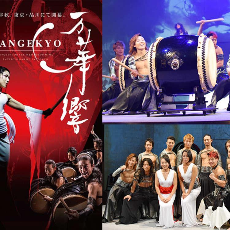 [MOVIE] DRUM TAO'S MANGEKYO – a Kaleidoscope of Taiko Drums
