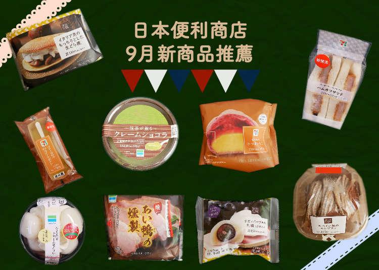 抹茶奶酪、葡萄大福、紅薯泡芙…日本三大便利商店9月必吃新品報給你知!