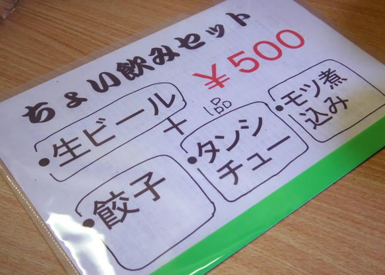 Our Recommendation: the 500-Yen Set