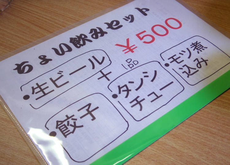 Our Recommendation: the 500-Yen Set