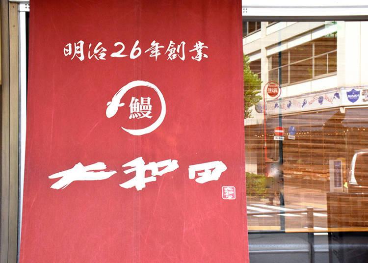 坐在現代風空間內 品嘗傳統的味道「大和田 銀座Corridor店」