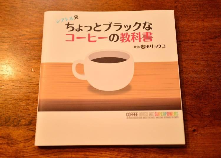 シアトル発 ちょっとブラックなコーヒーの教科書 単行本(ソフトカバー) 1598円