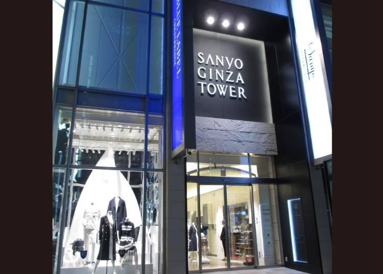 上質なものに出会える!「SANYO GINZA TOWER」