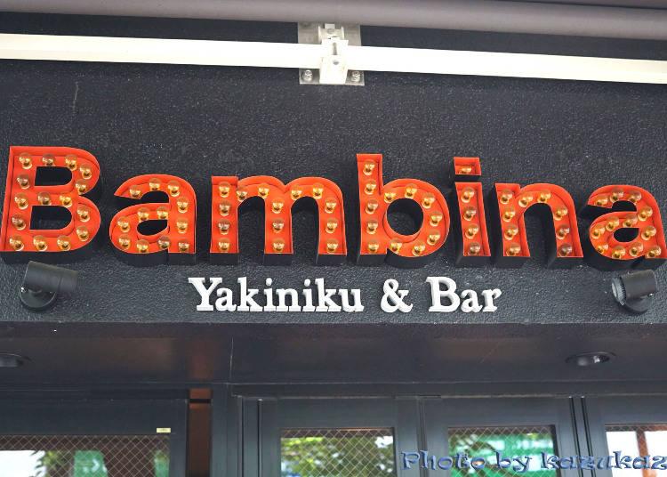 樂享A5黑毛和牛燒肉&BAR「Ushigoro Bambina 澀谷店」