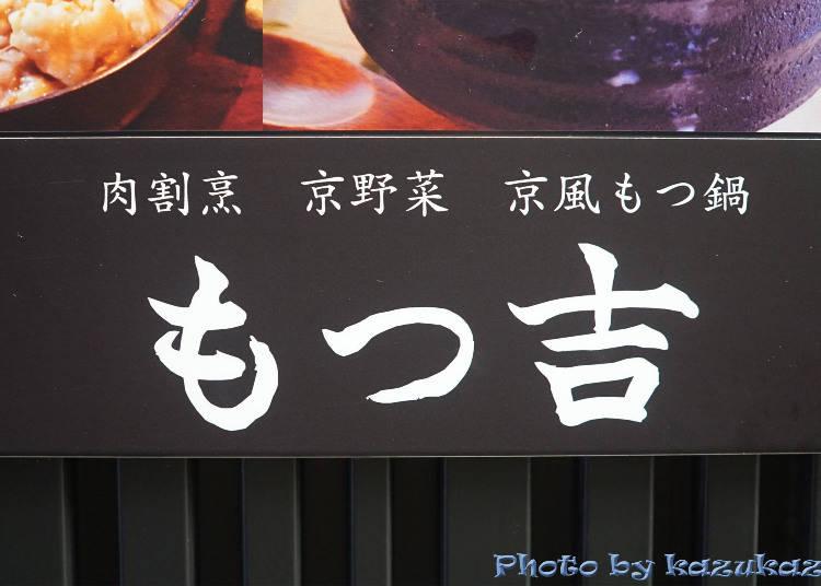 新吃法!和食屋的烤牛肉「MOTSU吉 澀谷店」