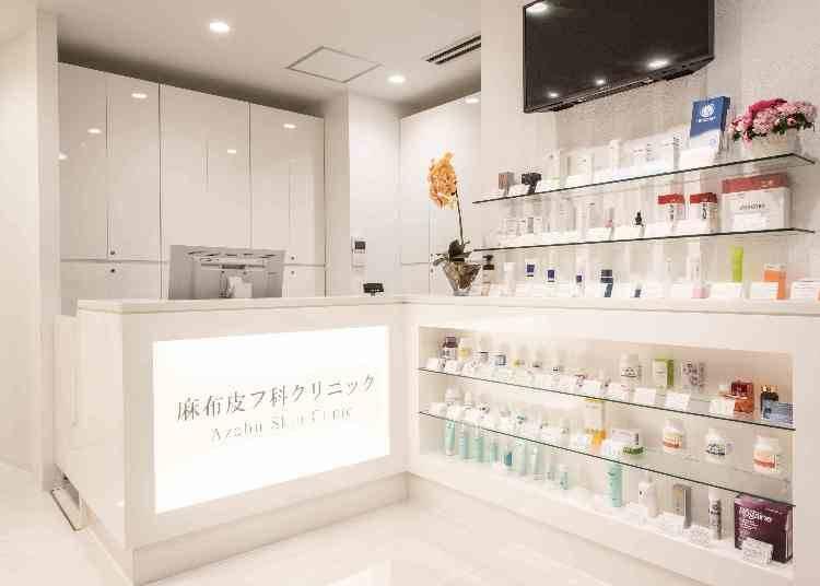 以醫療技術改善皮膚問題!「麻布皮膚科診所」