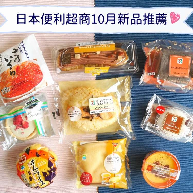 10月日本便利超商新品推薦,銅板價買得到的幸福滋味!