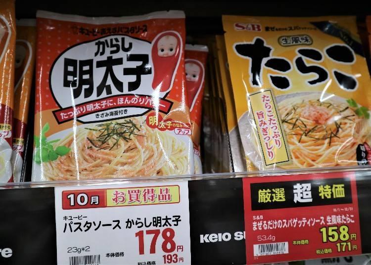 Kewpie Karashi Tarako Pasta Sauce