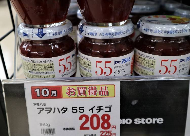 Aohata 55 Ichigo Strawberry Jam
