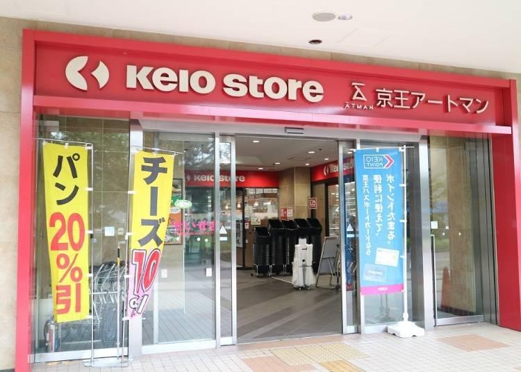 The Keio Store Supermarket in Sakuragaoka