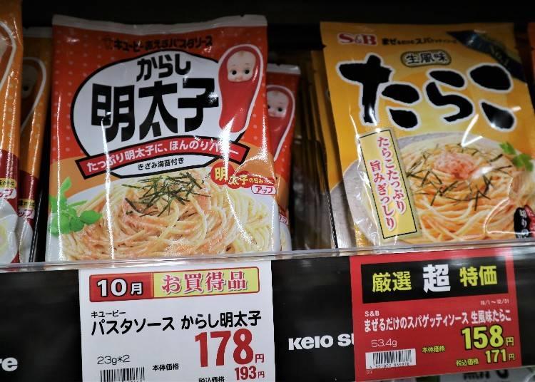 KEWPIE辣味明太子義大利麵醬(キユーピーあえるパスタソースからし明太子)