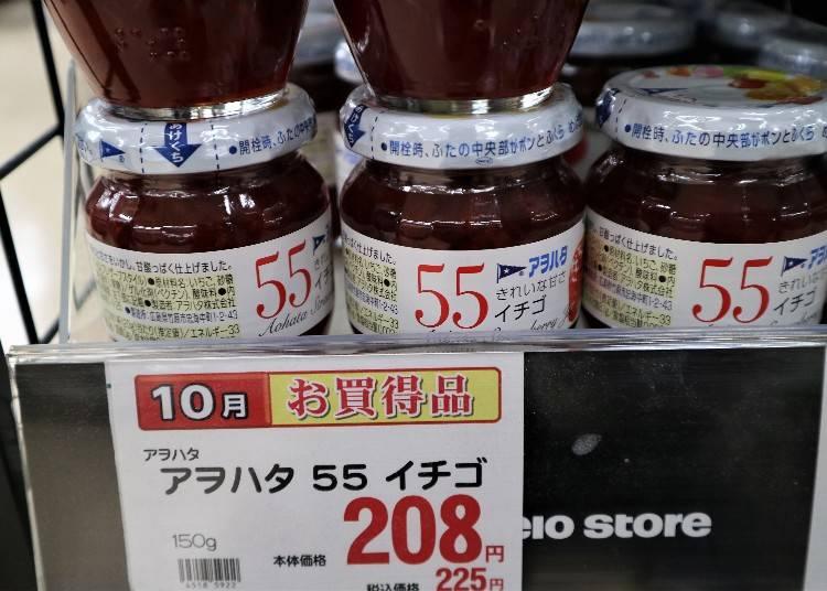 Aohata55草莓果醬(アヲハタ55 イチゴ)