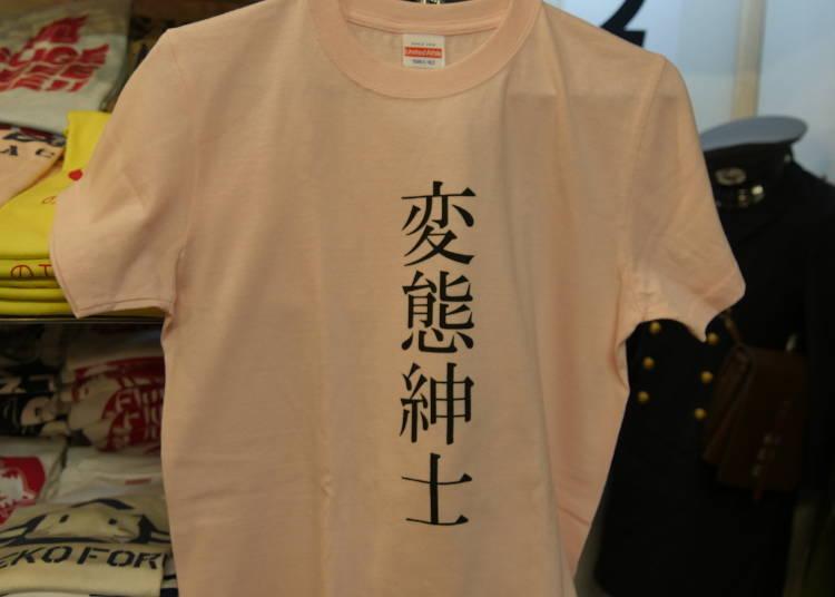 ●漢字の美しさが魅力…「変 態 紳 士」