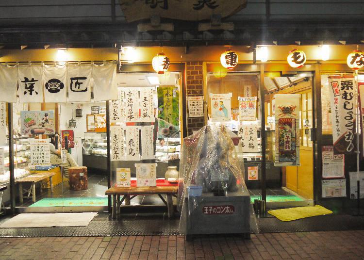 (Kajiwara Station) Akemi's Delicious Confectionery