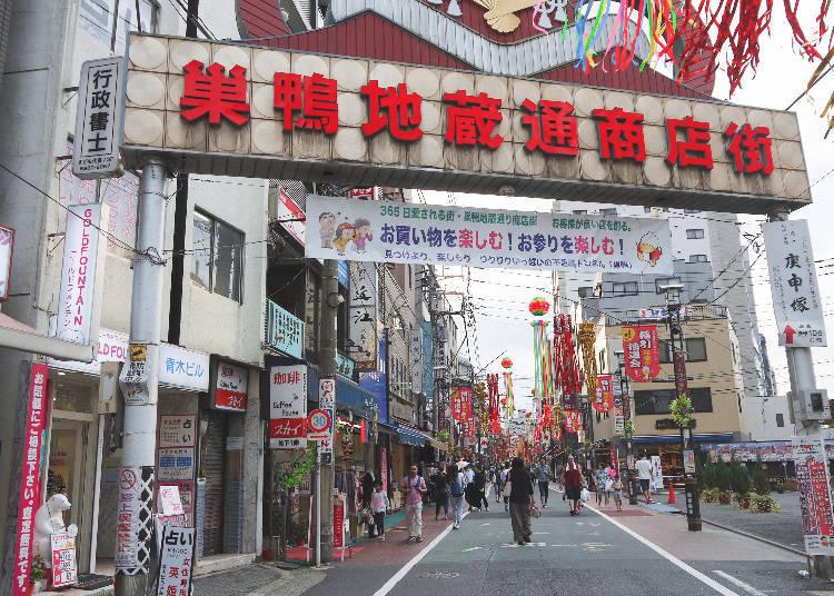 庚申塚車站:巢鴨商店街