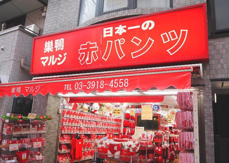 庚申塚車站:Maruji紅內褲專賣店 (マルジ赤パンツ)