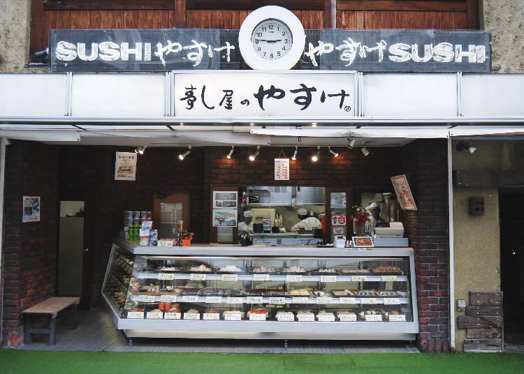 王子駅前車站:Yasuke壽司外帶專賣店 (寿し屋のやすけ)