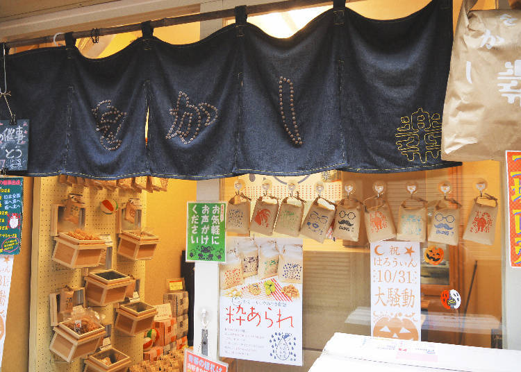三之輪橋車站:樂市日式零食專賣店 (をかし楽市)