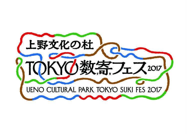 TOKYO数寄フェスについて
