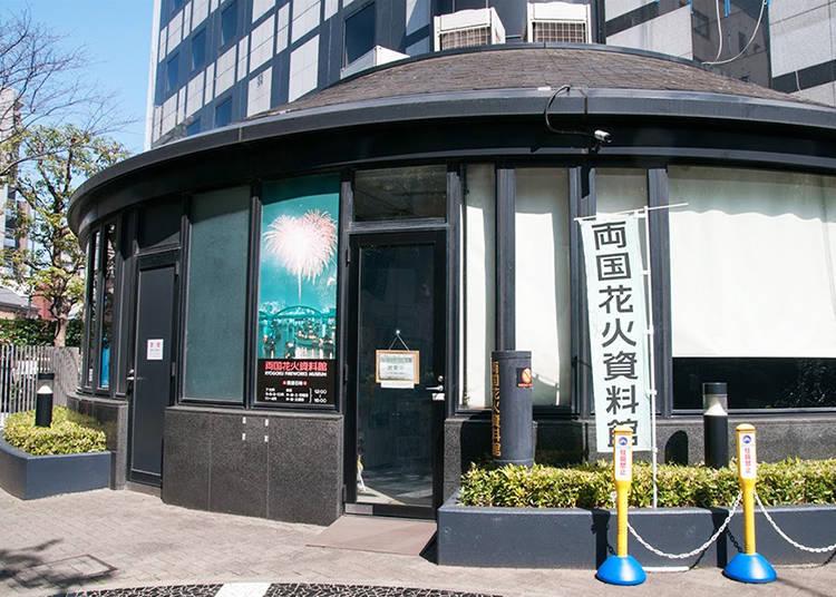 【兩國】 兩國煙火資料館