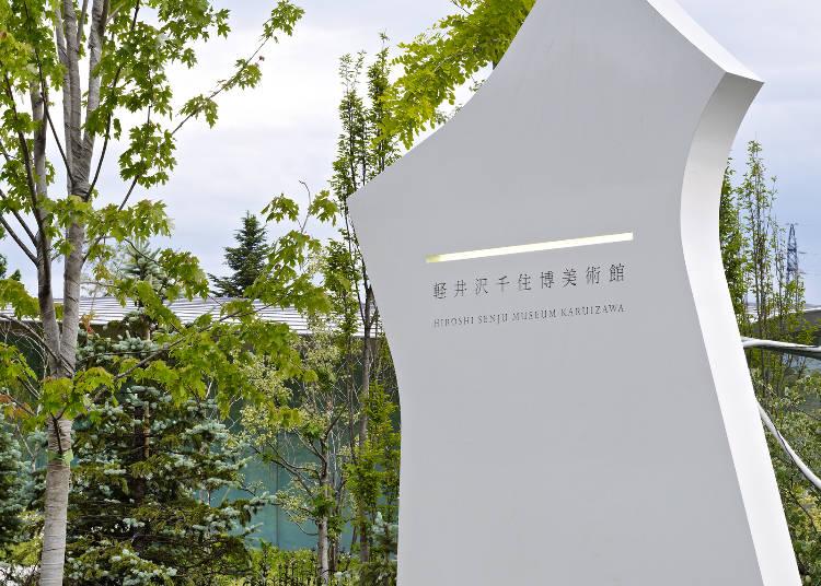 自然與藝術融合「輕井澤千住博美術館」