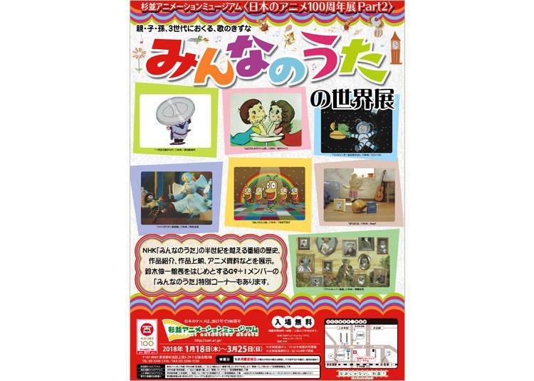 日本のアニメ100周年展 Part2 みんなのうたの世界展