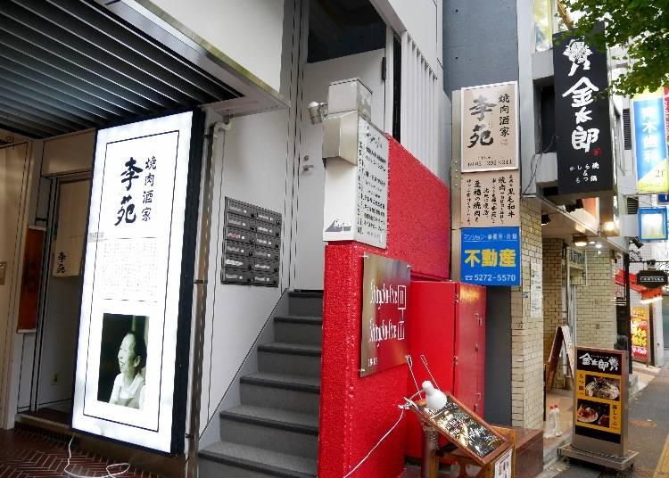 【焼肉酒家 李苑】和牛燒肉只要日幣1100?中午才有的超級優惠