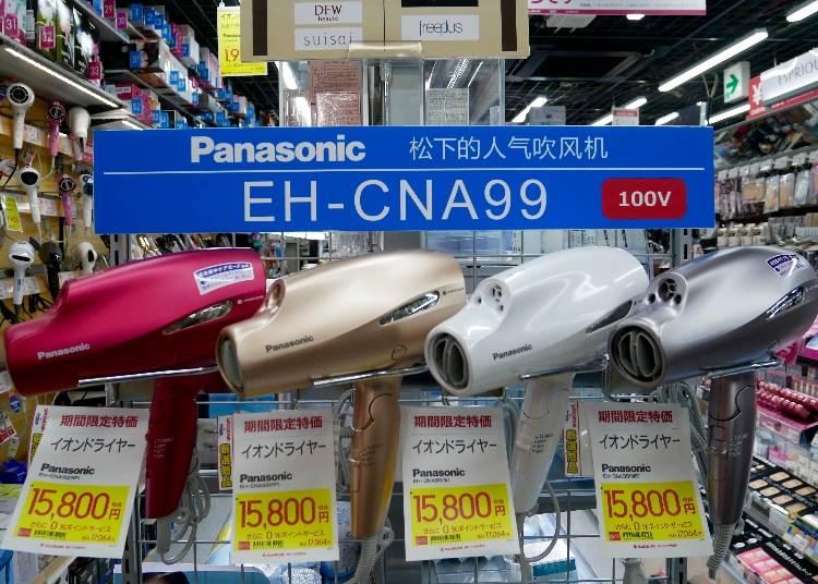 PANASONIC EH-NA99 吹風機