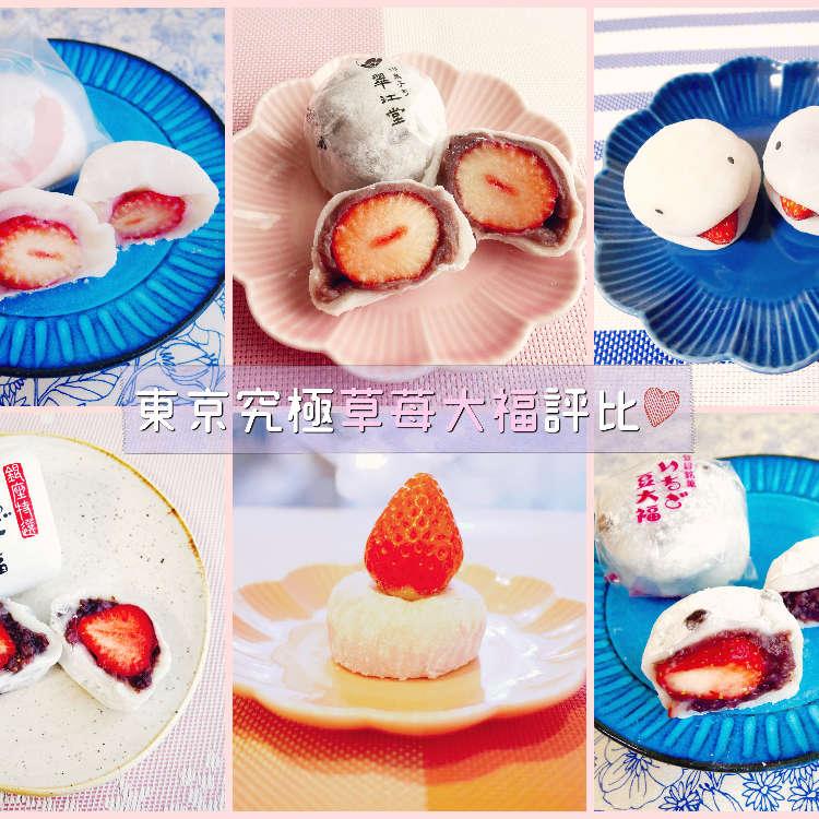 東京5家究極草莓大福總評比 超迷人的酸酸甜甜戀愛滋味