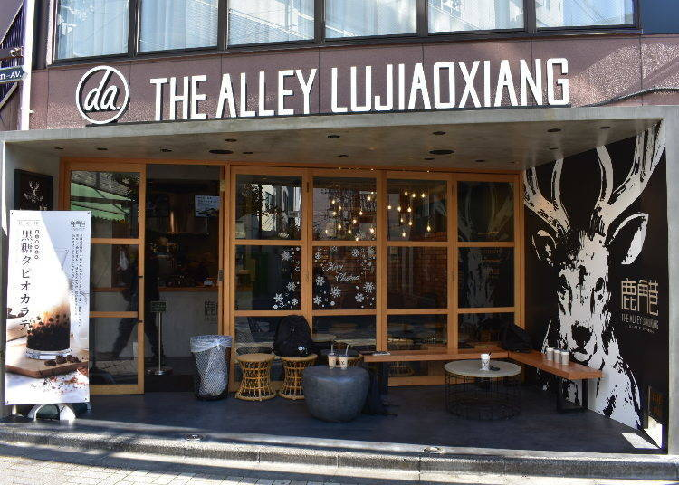 The Alley Lujiaoxiang: The perfect balance of aesthetic and flavor