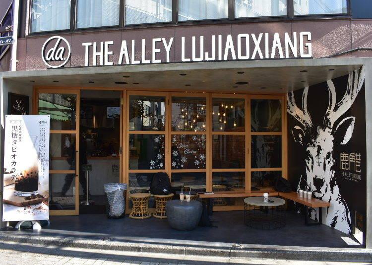 THE ALLEY LUJIAOXIANG - 厳選素材に拘る絶品タピオカミルクティーとフォトジェニック空間