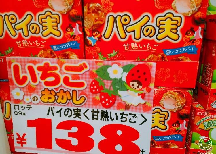 樂天 果實派 甘熟草莓口味(パイの実 甘熟いちご)