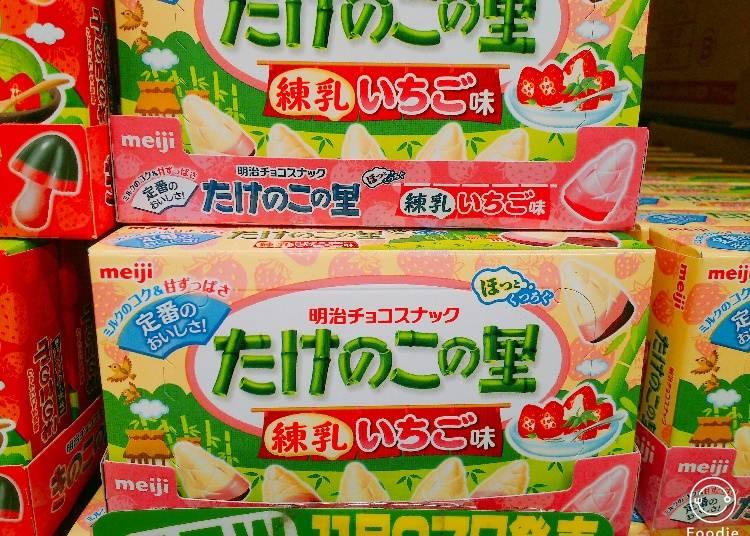 明治 竹筍村巧克力餅乾 草莓煉乳口味 (たけのこの里 練乳いちご味)