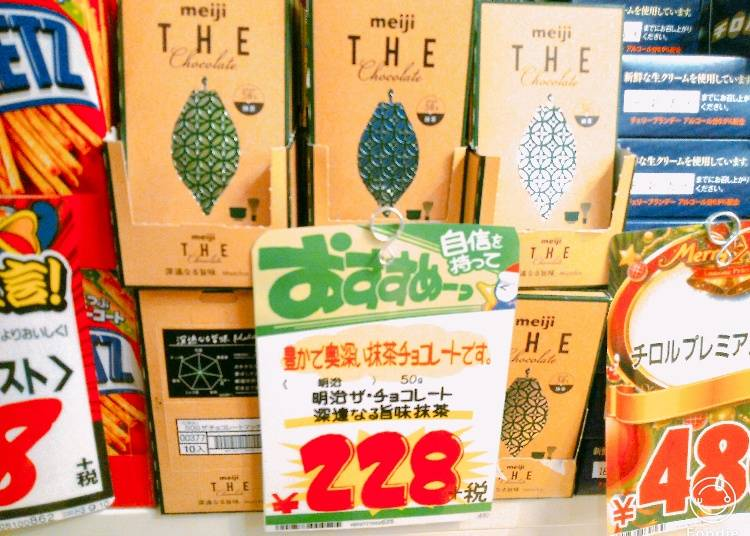 Meiji The Chocolate: Matcha