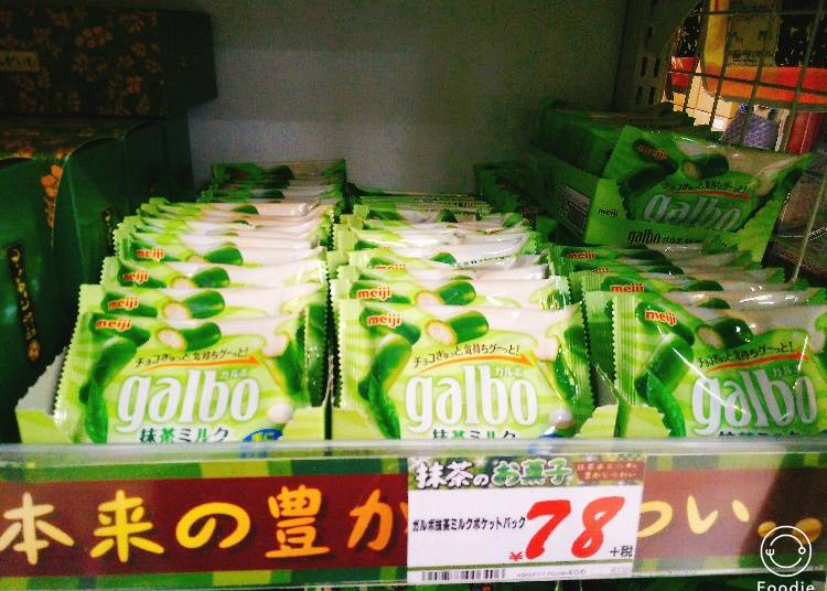 Meiji Galbo Matcha Milk Pocket Pack
