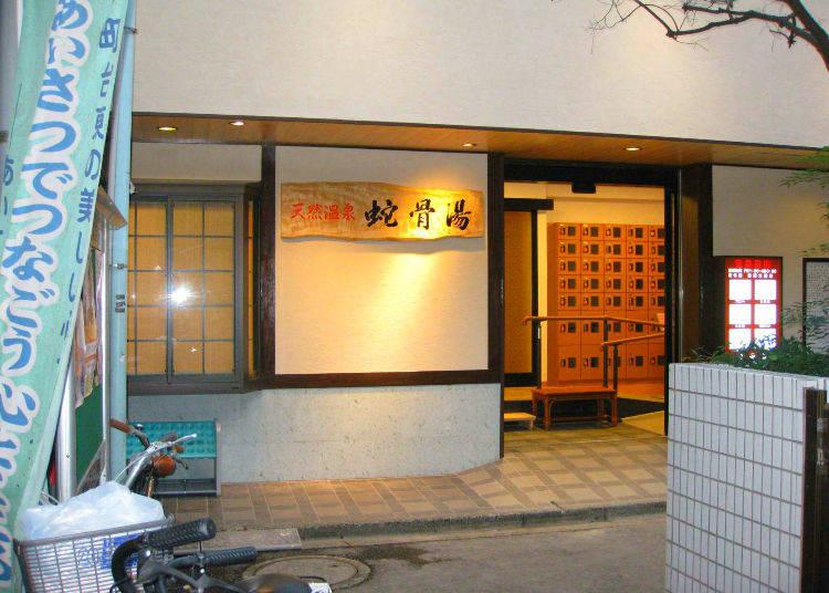 2. Jakotsuyu (Asakusa)