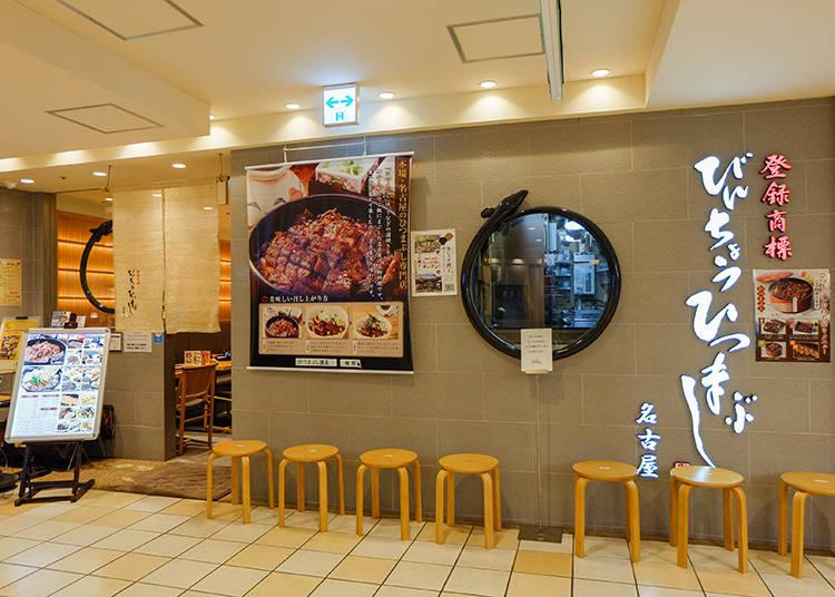 品嘗正宗名古屋風味鰻魚料理絕對不能錯過的「ひつまぶし名古屋 備長 びんちょう」池袋PARCO店