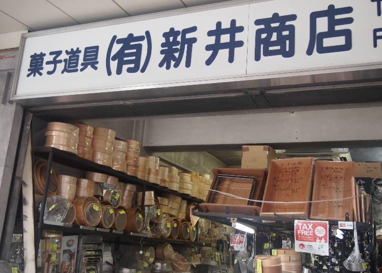 Where East Meets West - Arai Shoten