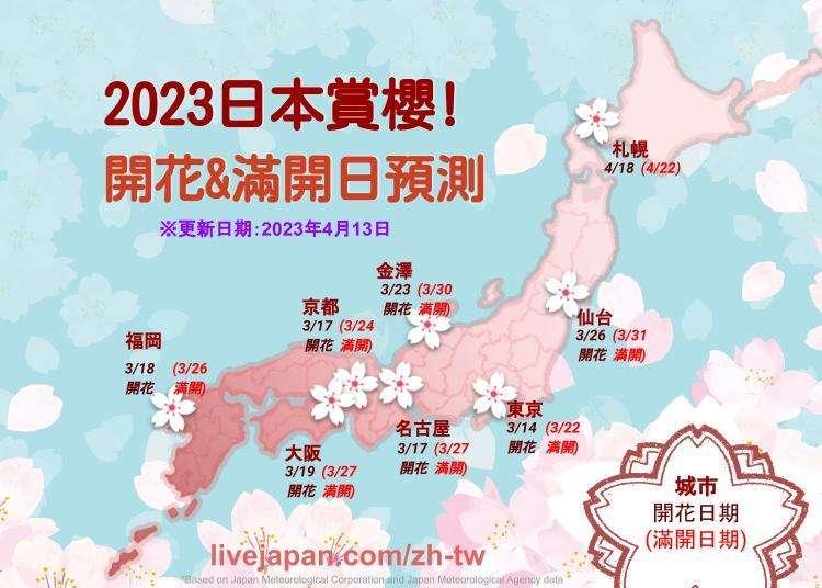 2019年日本櫻花情報!東京、京都等各推薦景點的櫻花滿開日期&賞櫻資訊就在這!【3/15更新】