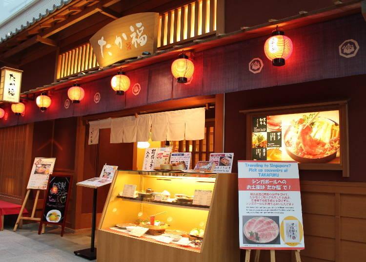 ★日式料理推薦★  日式風味滿溢的和牛壽喜燒「たか福」