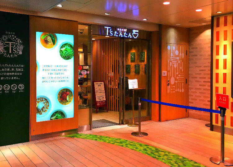 T's Tantan (Tokyo Station)