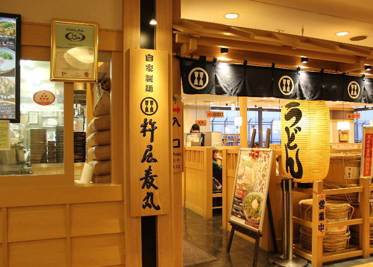 Kineya Mugimaru – Udon With Your Favorite Toppings!