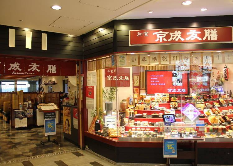 主食、甜點一應俱全 和風家庭餐廳「京成友膳」