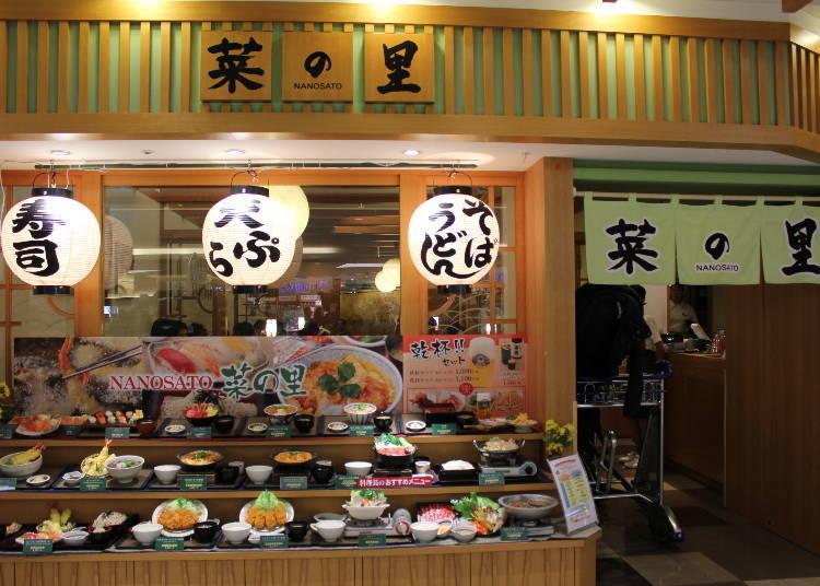日本家常料理餐廳「菜の里」